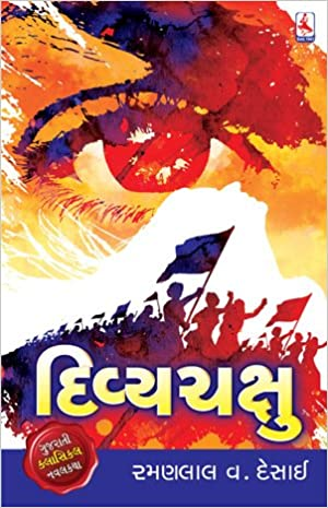 Divyachakshu R. V. Desai Book Cover