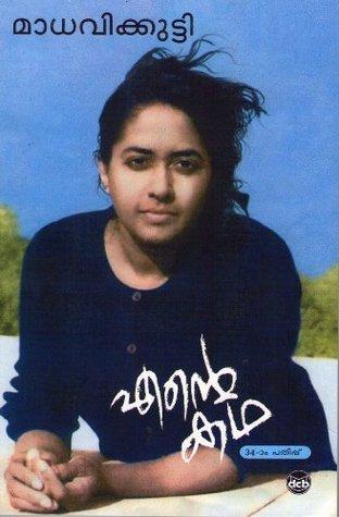 Ente Katha Madhavikkutty Book Cover