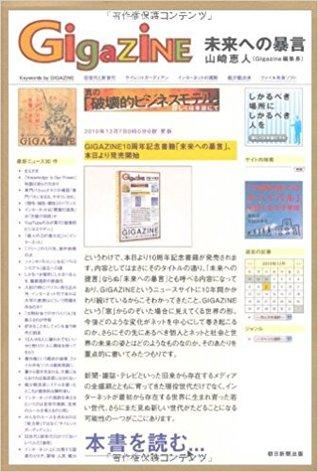 GIGAZINE 未来への暴言 山崎恵人 Book Cover