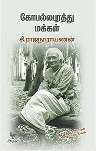 Gopallapuathu Makkal Ki. Rajanarayanan Book Cover