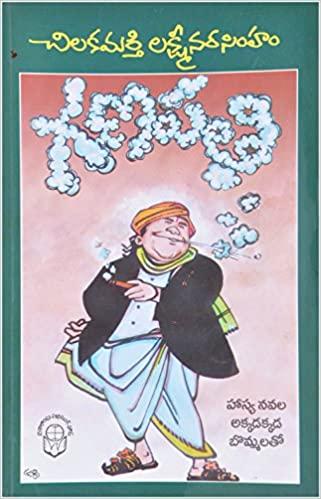 Ganapathi Chilakamarthi Lakshmi Narasimham Book Cover
