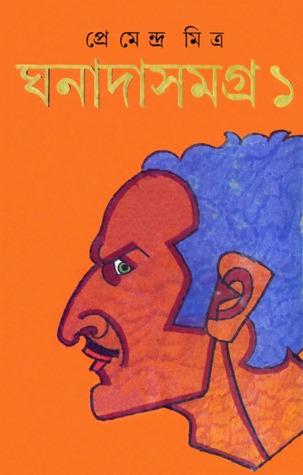 Ghanada Samagra Premendra Mitra Book Cover