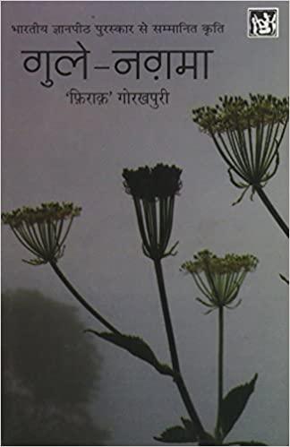 Gule Nagma (Devanagari) Firak Gorakhpuri Book Cover
