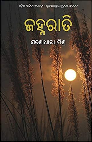 Janharati Yashodhara Mishra Book Cover