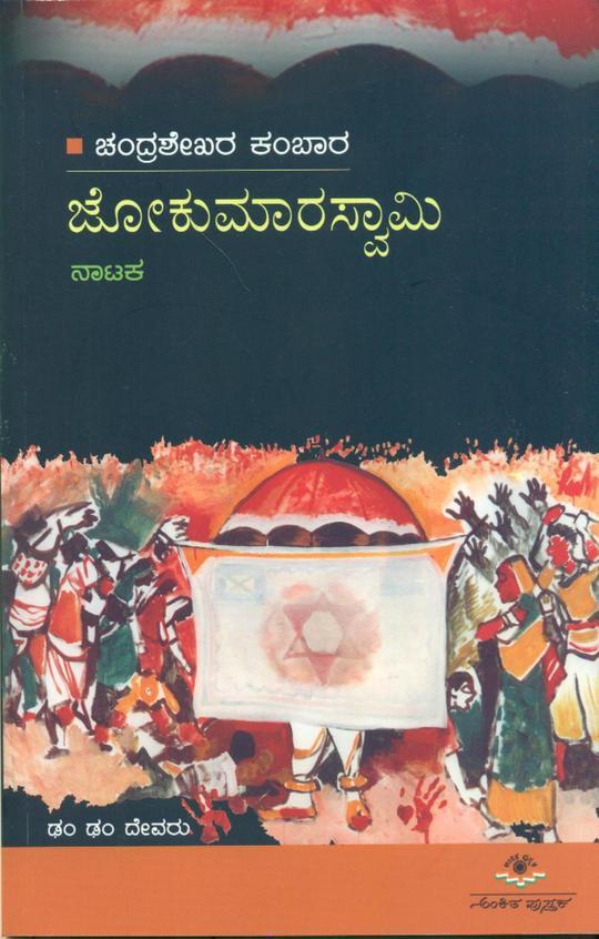 Jokumaraswami Chandrasekhar Kambar Book Cover