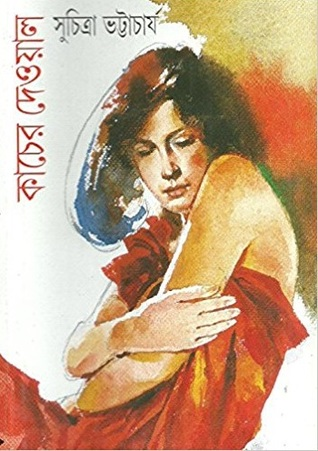 Kacher Deowal Suchitra Bhattacharya Book Cover