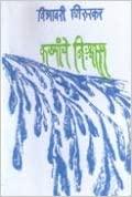 Kalyanche Nishwas Vibhavari Shirurkar Book Cover