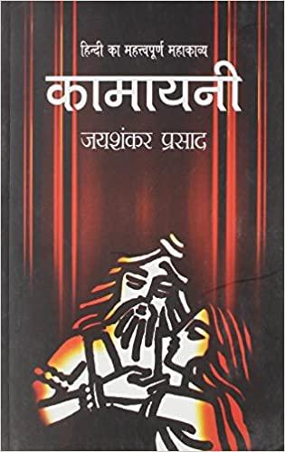 Kamayani Jaishankar Prasad Book Cover