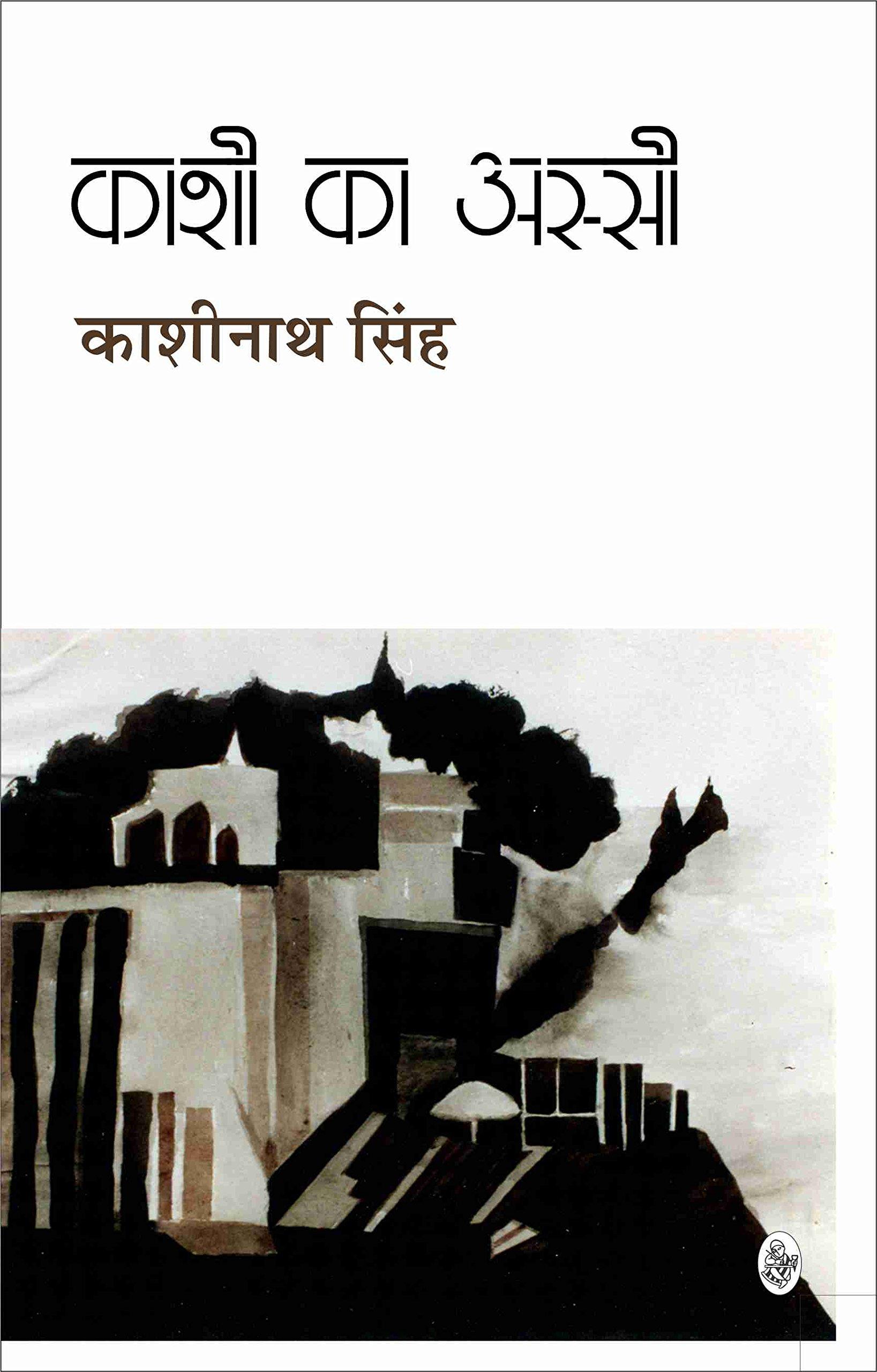Kashi Ka Assi Kashinath Singh Book Cover