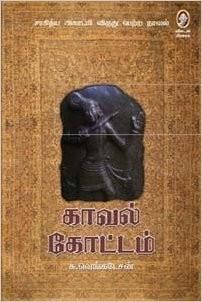 Kaval Kottam Su. Venkatesan Book Cover