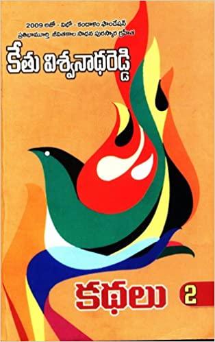 Kethu Viswanatha Reddy Kathalu Kethu Viswanatha Reddy Book Cover