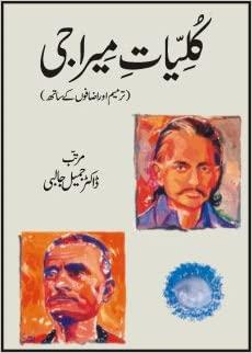 Kulliyat-e-Meera Ji Meera Ji Book Cover