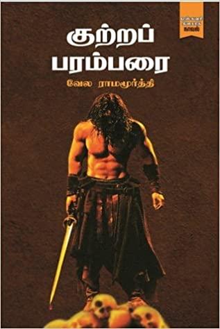 Kutrap Parambarai Vela Ramamoorthy Book Cover