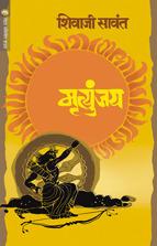 Mrutyunjay Shivaji Sawant Book Cover