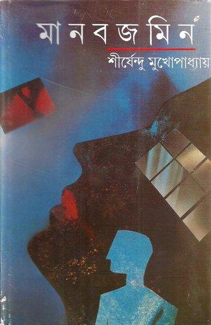 Manabajamina Sirshendu Mukhopadhyay Book Cover
