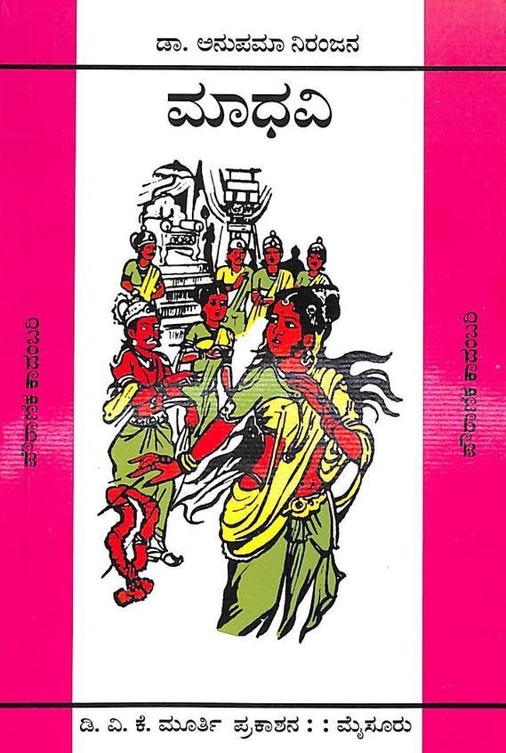Madhavi Anupama Niranjana Book Cover