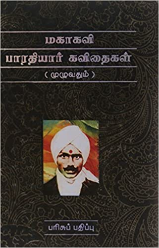 Maha Kavi Bharathiyar Kavidhaigal Subramanya Bharathi Book Cover
