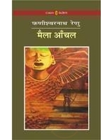Maila Anchal Phanishwarnath Renu Book Cover