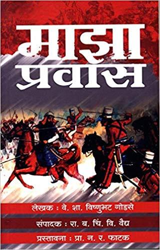 Majha Pravas Vishnubhat Godse Book Cover