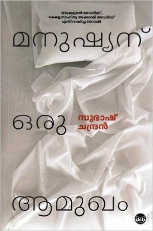 Manushyanu Oru Aamukham Subhash Chandran Book Cover