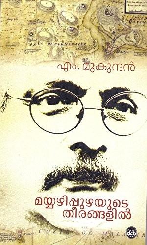 Mayyazhippuzhayute Theerangalil M. Mukundan Book Cover