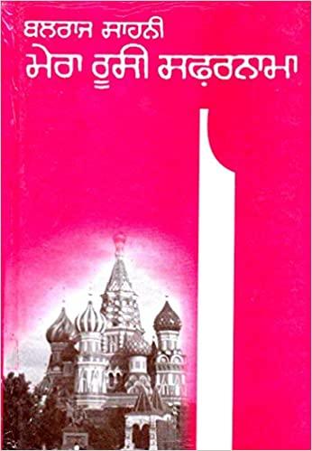 Mera Rusy Safarnama Balraj Sahni Book Cover