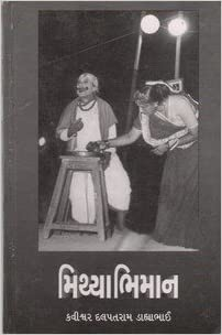 Mithyabhiman Dalpatram Book Cover