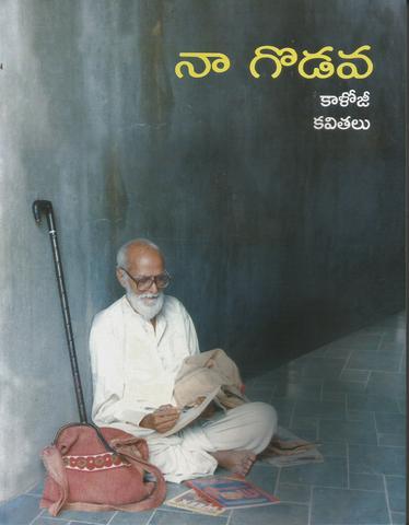 Na Godava Kaloji Narayana Rao Book Cover