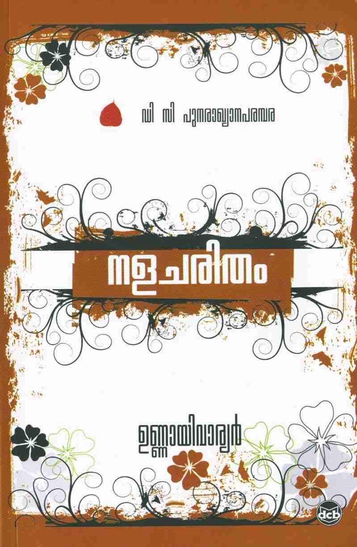 Nalacharitham Unnayi Warrier Book Cover