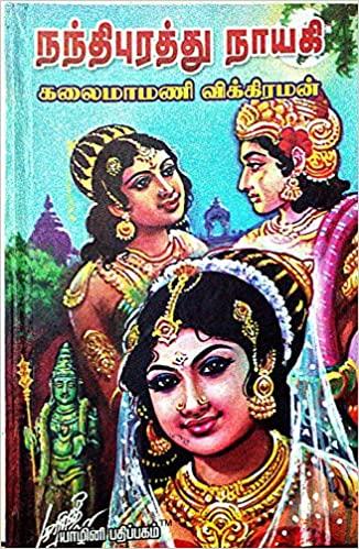 Nandhipurathu Nayagi Vikraman Book Cover