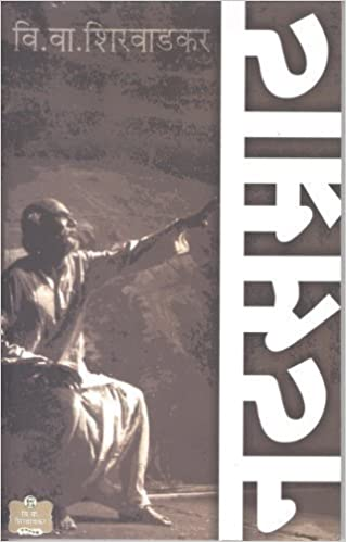 Natsamrat V. V. Shirwadkar Book Cover