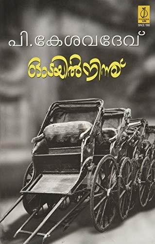 Odayil Ninnu P. Kesavadev Book Cover