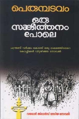 Oru Sankeerthanam Pole Perumpadavom Sreedharan Book Cover