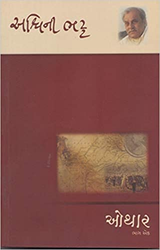 Othaar Ashwini Bhatt Book Cover