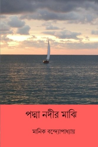 Padma Nadir Majhi Manik Bandopadhyay Book Cover