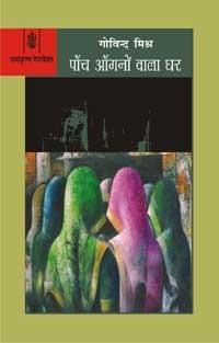 Panch Aangnon Wala Ghar Govind Mishra Book Cover