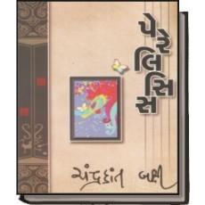 Paralysis Chandrakant Bakshi Book Cover