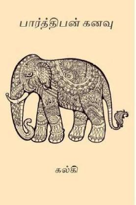 Parthiban Kanavu Kalki R. Krishnamurthy Book Cover