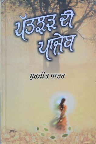 Patjhar Di Pazeb Surjit Patar Book Cover