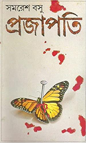 Prajapati Samaresh Basu Book Cover