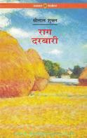 Raag Darbari Shrilal Shukla Book Cover