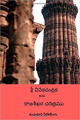 Rajasekhara Charitramu Kandukuri Veeresalingam Book Cover