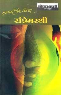 Rashmirathi Ramdhari Singh Dinkar Book Cover