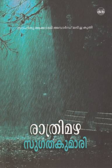 Rathrimazha Sugathakumari Book Cover