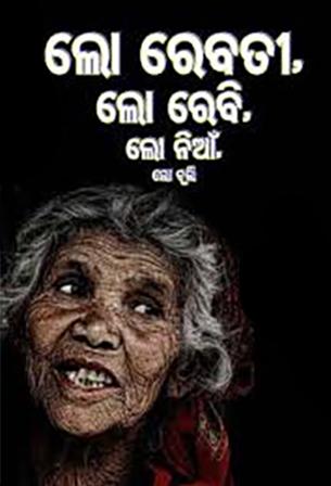 Rebati Fakir Mohan Senapati Book Cover