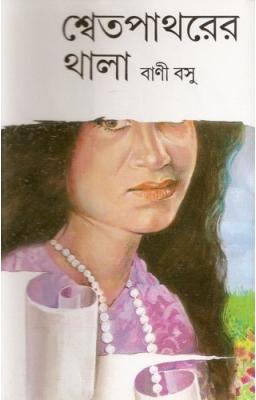 Swet Patharer Thala Bani Basu Book Cover