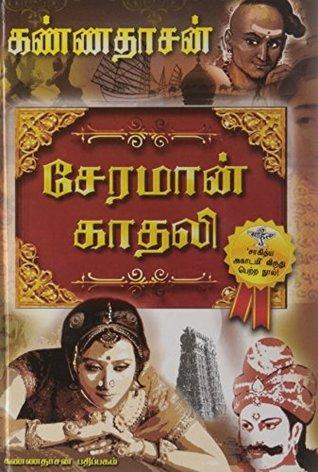 Cheraman Kadali Kaviarasu Kannadhasan Book Cover