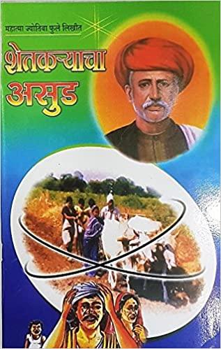 Shetkaryaca Asud Jyotirao Phule Book Cover