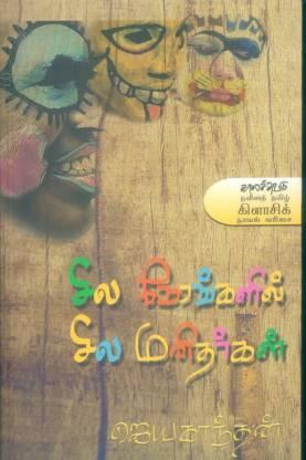 Sila Nerankalil Sila Manitharkal Jayakanthan Book Cover