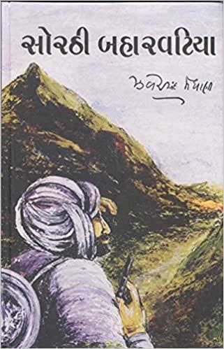 Sorathi Baharvatiya Jhaverchand Meghani Book Cover